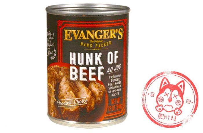 evangers-hunk-of-beef-recall