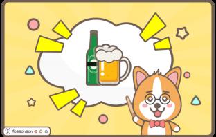 狗狗可以喝酒嗎