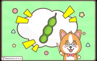 狗狗可以吃毛豆嗎