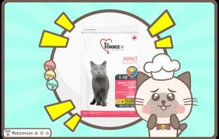 瑪丁第一優鮮 1st Choice 貓糧