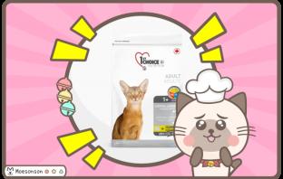 瑪丁第一優鮮 1st Choice 貓糧(無穀物)