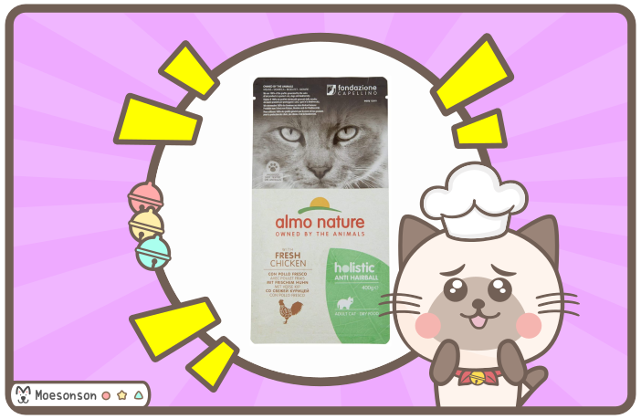 Almo Nature Holistic 貓飼料