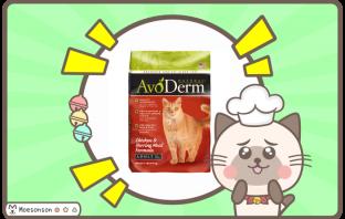 Avoderm 貓飼料評價