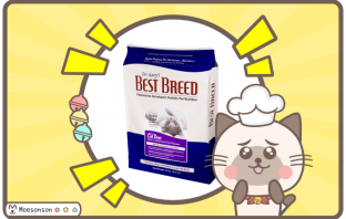 BestBreed GrainFree 貓飼料評價