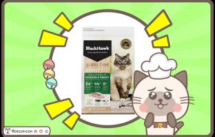 BlackHawk GrainFree 貓飼料評價