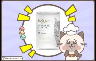 Eden 85/15 貓飼料評價