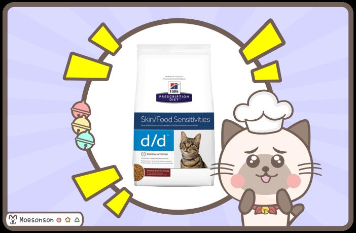 Hill's Prescription Diet 貓飼料評價