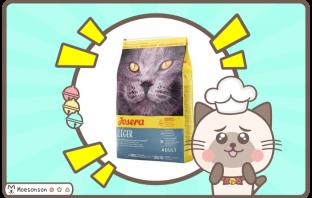 JOSERA 貓飼料評價