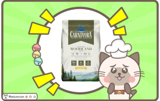 Blue Buffalo Carnivora 貓飼料評價