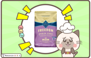Blue Buffalo Freedom 貓飼料評價