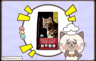Farmina Matisse 貓飼料評價