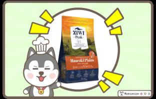 ZIWI® Peak Air-Dried Hauraki Plains Recipe